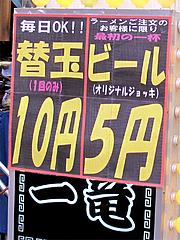 メニュー:替玉10円・ビール5円@一竜・川端商店街
