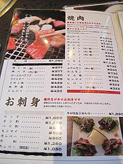 7メニュー:焼肉・刺身@焼肉スタミナ亭・清川