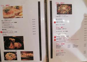 16メニュー麺飯・野菜・定番・甘味@奏宴