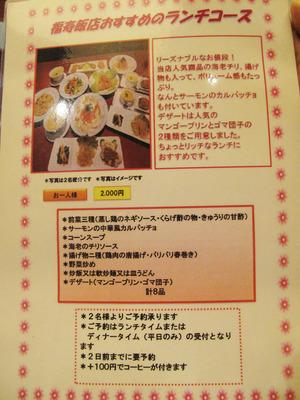 12ランチコース@福寿飯店