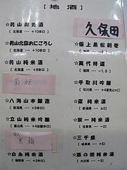 メニュー:日本酒@ランチ・鮨あつ賀