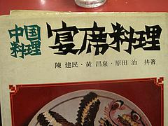 店内:陳建民@中華しんちゃん・天神