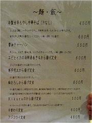 16メニュー:ランチ・定食@居酒屋kikura(キクラ)・博多駅