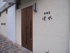 1外観@欧割烹・清水・桜坂