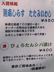 メニュー:湘南しらす・ひょうたんシバ漬け@ポコペンのペコポン・三角市場