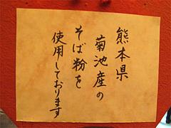 11外観:今日のそば粉(熊本菊池)@手打ち蕎麦・やぶ金・大名