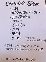 5メニュー:日替わり定食@讃岐うどん・さぬきうどん・誠屋