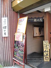 2外観:入り口@銀の月・天神本店