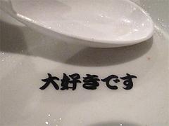 店内:ラーメン鉢の底@博多味処ぴょんきち・屋台ラーメン居酒屋