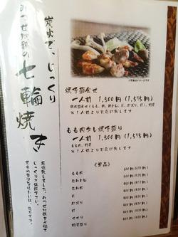 18みつせ地鶏の七輪焼きメニュー@鶏小家ながくら