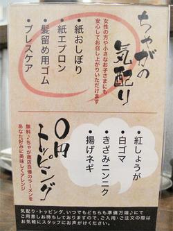 7アメニティグッズ@ちゃが商店
