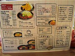 メニュー:ラーメン・定食@日の出食堂・博多駅