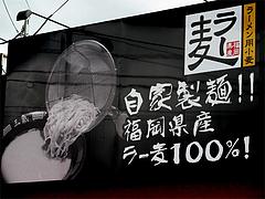 外観:福岡県産ラー麦麺@博多三氣(三気)・板付店