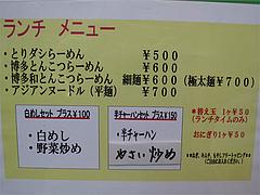 9メニュー:ランチ@らーめん酒場まんぼ亭・赤坂門市場