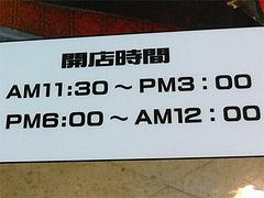 9外観:営業時間@海の味有福・サンセルコ