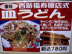 1メニュー:西新福寿飯店式皿うどん@中華・華風・福壽飯店・大名