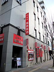 2外観@中華・華風・福壽飯店・大名