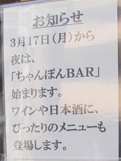 11ちゃんぽん居酒屋@高砂かい乃
