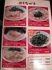 メニュー:ラーメン@博多長浜らーめん風び・中州川端店