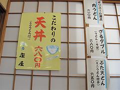 11メニュー:天丼@博多・庄屋うどん・別府