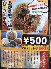 15メニュー:チャプチェ@ビビンバ・韓国冷麺専門店・菜ずき・天神