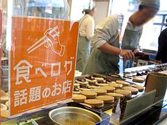 店内:食べログ話題の店ステッカー@蜂楽饅頭・西新
