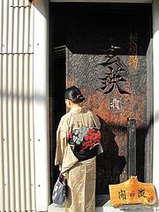 外観:入り口@麺劇場・玄瑛
