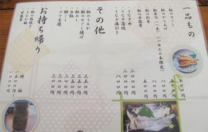 17メニュー・一品料理@日田鮎やな場