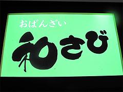 2外観:看板@和食・おばんざい・和さび・京都