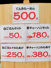 メニュー:ランチに最適♪@麺や・てんき・平尾