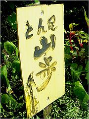 1外観:とん足・山歩の看板@福岡・吉井・豚足・山歩(さんぽ)