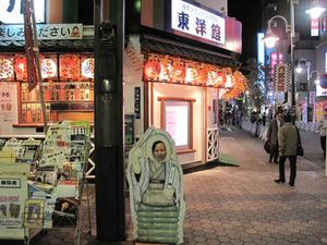4散歩@どぜう飯田屋