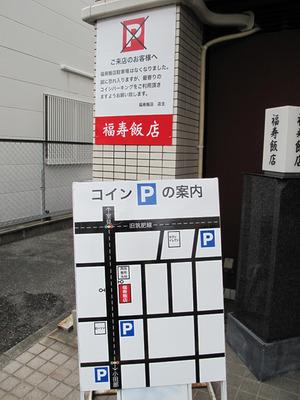 2駐車場の案内@福寿飯店