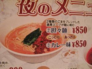20担々麺カレー味@麻婆亭