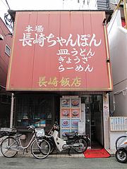 1外観:長崎ちゃんぽん・皿うどん・ぎょうざ・らーめん@長崎飯店・天神