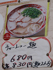 14メニュー:チャーシュー麺@ラーメン・天広軒・春日原駅