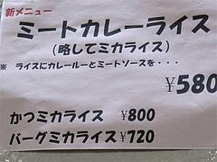 メニュー:ミカライスのナゾ@タケシタベーカリー喫茶部