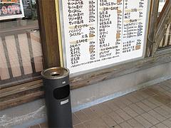 外観:喫煙・灰皿@華さん食堂・半道橋