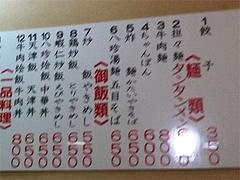 メニュー:麺とご飯@中華万里・長浜鮮魚市場会館・福岡