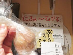 15アンダギー@行集談四朗商店