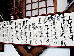 5メニュー@京寿司ランチ・祇園いづ重