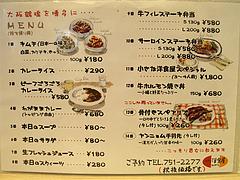 メニュー:店内@小さな洋食