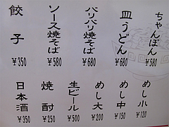 4メニュー@ちゃんぽんとめし