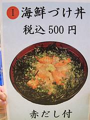 メニュー:海鮮丼ランチ500円@回転寿司・博多玄海丸・野間