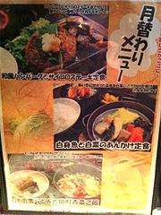 7メニュー:定食ランチ・月替わり@居酒屋しょうき・長住店