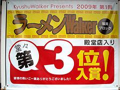 九州ウォーカー3位殿堂入り@とんこつラーメン三氣(さんき)