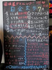 メニュー:夜の居酒屋人気料理@居酒屋・白金玄歩・薬院