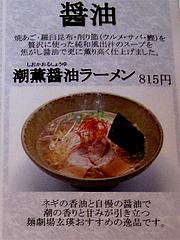 メニュー:潮薫醤油ラーメン815円@麺劇場・玄瑛