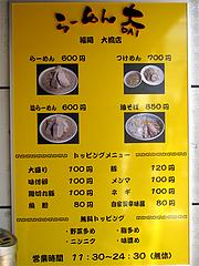 メニュー:店外@らーめん大・福岡・大橋