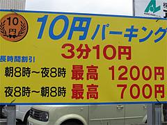 近隣コインパーキング@博多元勲・つけ麺